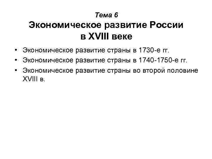 Тема 6 Экономическое развитие России в XVIII веке • Экономическое развитие страны в 1730