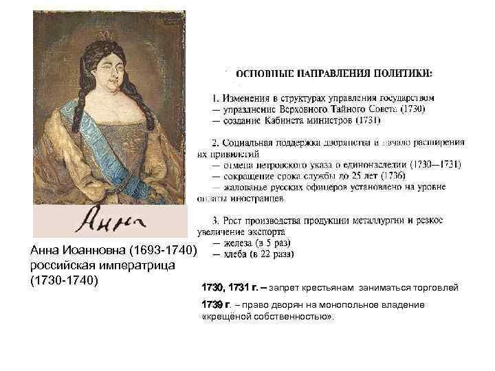 Анна Иоанновна (1693 -1740) российская императрица (1730 -1740) 1730, 1731 г. – запрет крестьянам