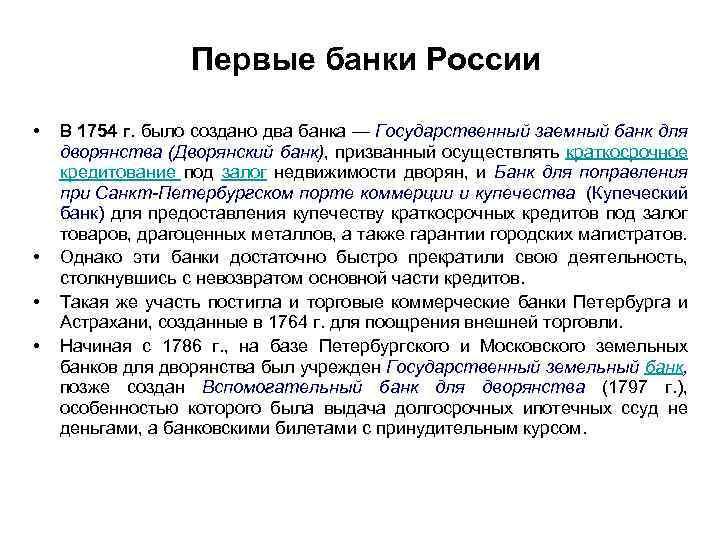 Первые банки России • • В 1754 г. было создано два банка — Государственный