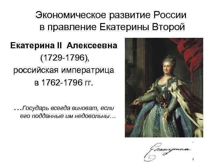 Экономическое развитие России в правление Екатерины Второй Екатерина II Алексеевна (1729 -1796), российская императрица