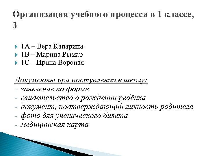 Организация учебного процесса в 1 классе, 3 1 А – Вера Капарина 1 В