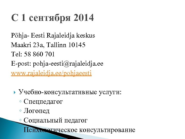 С 1 сентября 2014 Põhja- Eesti Rajaleidja keskus Maakri 23 a, Tallinn 10145 Tel: