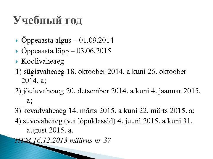 Учебный год Õppeaasta algus – 01. 09. 2014 Õppeaasta lõpp – 03. 06. 2015