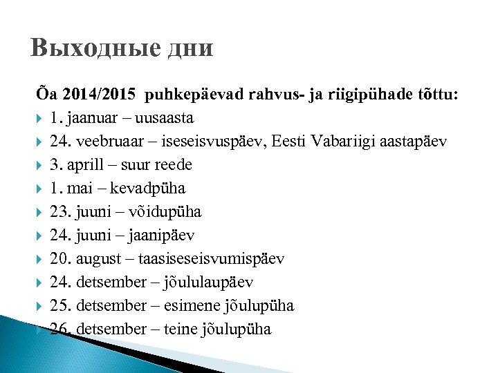 Выходные дни Õa 2014/2015 puhkepäevad rahvus- ja riigipühade tõttu: 1. jaanuar – uusaasta 24.