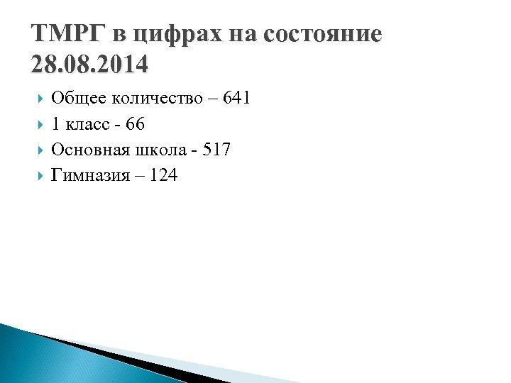 ТМРГ в цифрах на состояние 28. 08. 2014 Общее количество – 641 1 класс