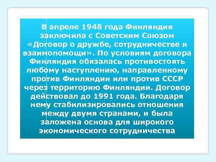 В апреле 1948 года Финляндия заключила с Советским Союзом «Договор о дружбе, сотрудничестве и