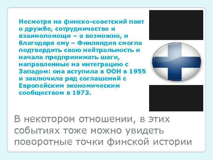 Несмотря на финско-советский пакт о дружбе, сотрудничестве и взаимопомощи – а возможно, и благодаря