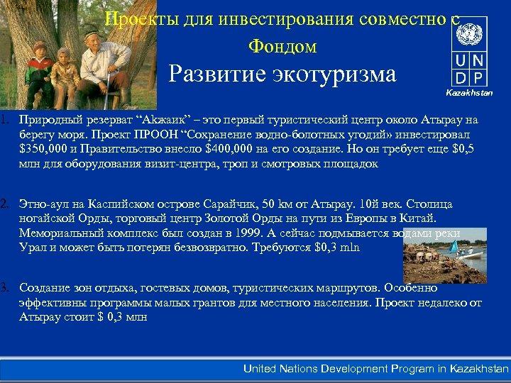 """Проекты для инвестирования совместно с Фондом Развитие экотуризма Kazakhstan 1. Природный резерват """"Akжаик"""" –"""