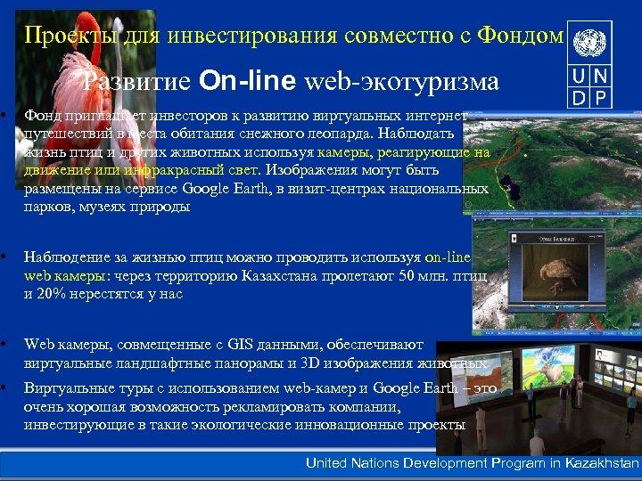 Проекты для инвестирования совместно с Фондом Развитие On-line web-экотуризма • Фонд приглашает инвесторов