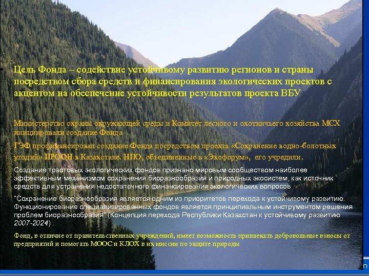• Цель Фонда – содействие устойчивому развитию регионов и страны Kazakhstan посредством сбора