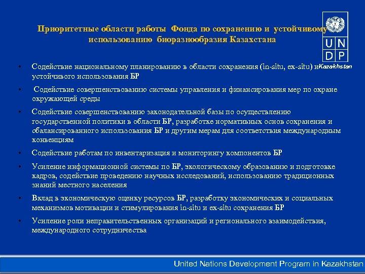 Приоритетные области работы Фонда по сохранению и устойчивому использованию биоразнообразия Казахстана • Kazakhstan Содействие