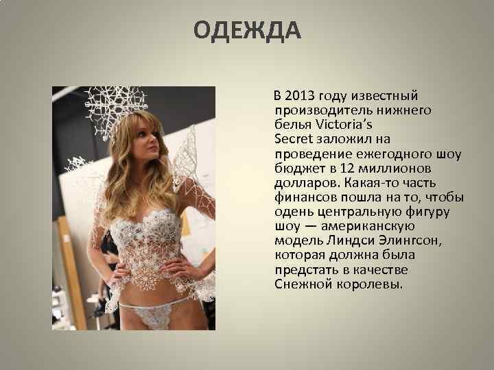 ОДЕЖДА В 2013 году известный производитель нижнего белья Victoria's Secret заложил на проведение ежегодного