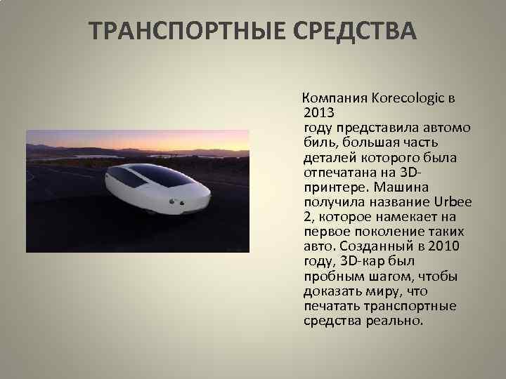 ТРАНСПОРТНЫЕ СРЕДСТВА Компания Korecologic в 2013 году представила автомо биль, большая часть деталей которого