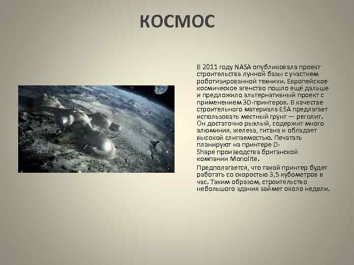 КОСМОС В 2011 году NASA опубликовала проект строительства лунной базы с участием роботизированной техники.