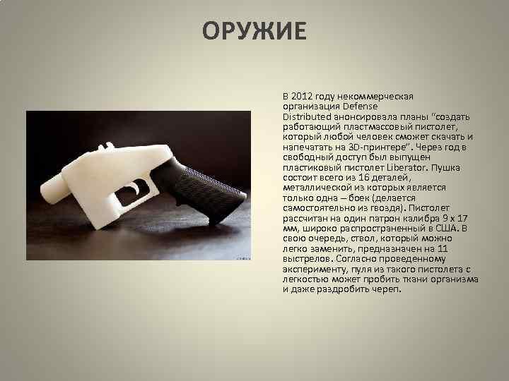"""ОРУЖИЕ В 2012 году некоммерческая организация Defense Distributed анонсировала планы """"создать работающий пластмассовый пистолет,"""