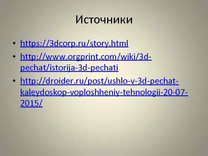 Источники • https: //3 dcorp. ru/story. html • http: //www. orgprint. com/wiki/3 dpechat/istorija-3 d-pechati