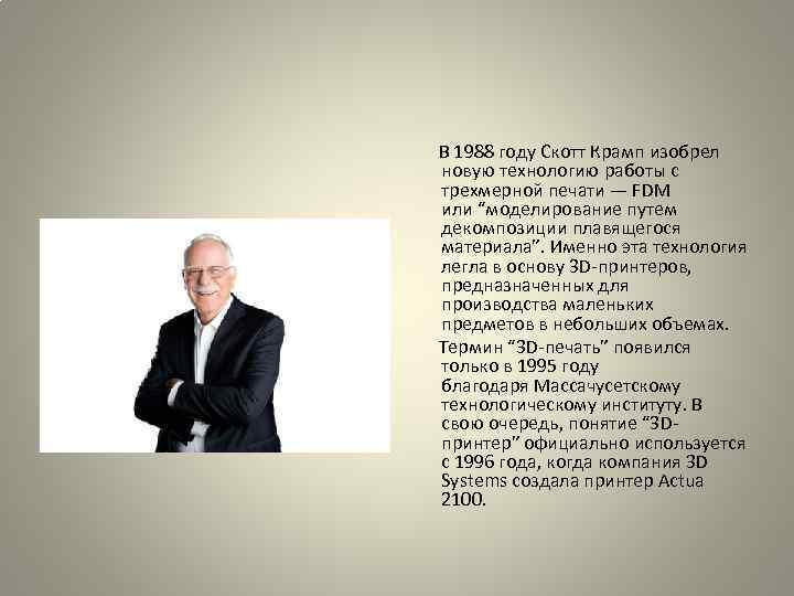 В 1988 году Скотт Крамп изобрел новую технологию работы с трехмерной печати —