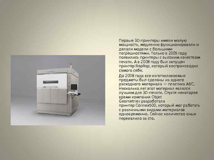 Первые 3 D-принтеры имели малую мощность, медленно функционировали и делали модели с большими