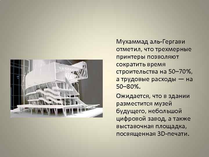 Мухаммад аль-Гергави отметил, что трехмерные принтеры позволяют сократить время строительства на 50– 70%,