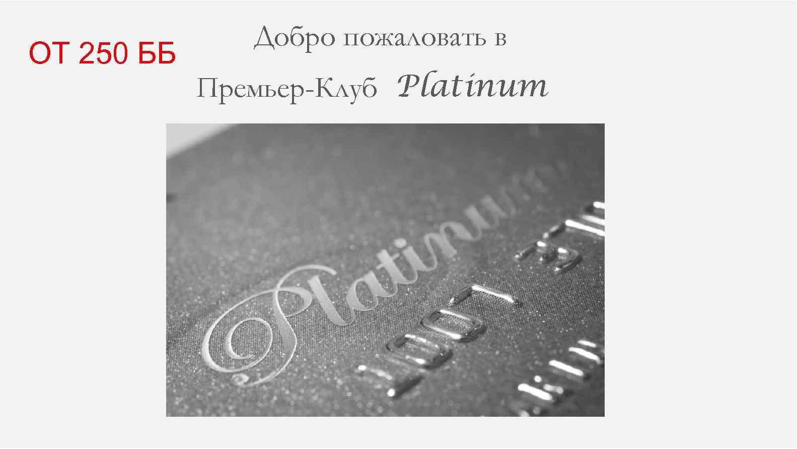 ОТ 250 ББ Добро пожаловать в Премьер-Клуб Platinum