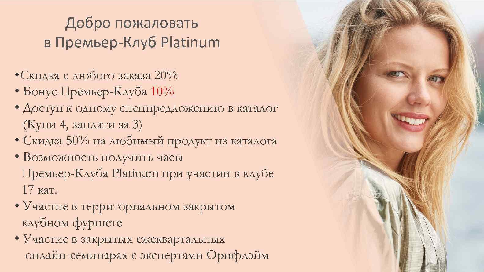 Добро пожаловать в Премьер-Клуб Platinum • Скидка с любого заказа 20% • Бонус Премьер-Клуба