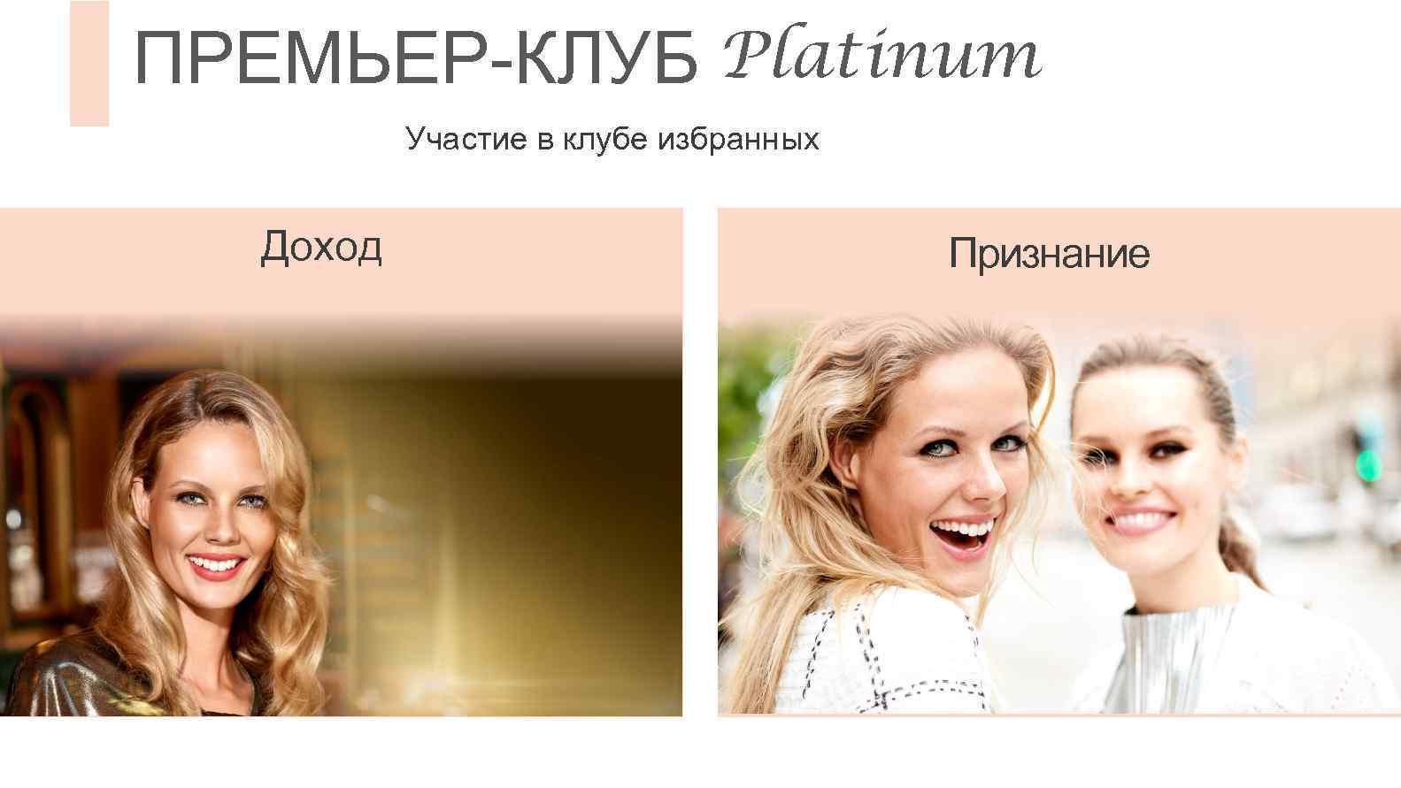 ПРЕМЬЕР-КЛУБ Platinum Участие в клубе избранных Доход Признание