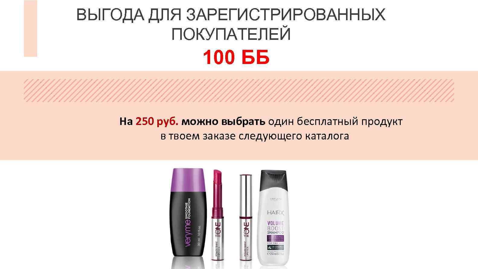 ВЫГОДА ДЛЯ ЗАРЕГИСТРИРОВАННЫХ ПОКУПАТЕЛЕЙ 100 ББ На 250 руб. можно выбрать один бесплатный продукт