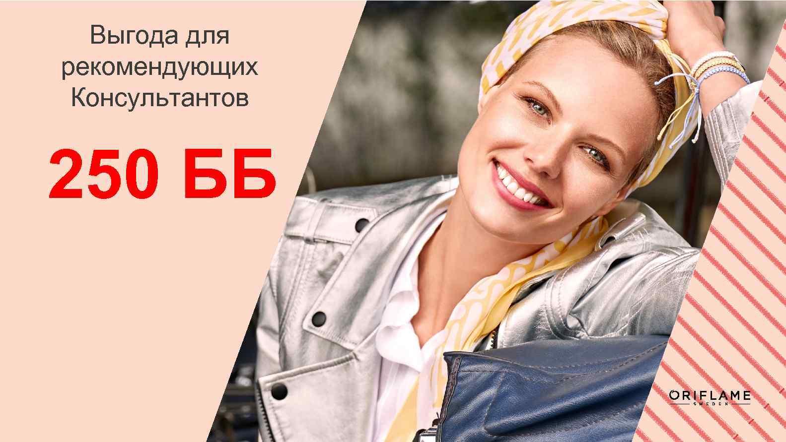Выгода для рекомендующих Консультантов 250 ББ