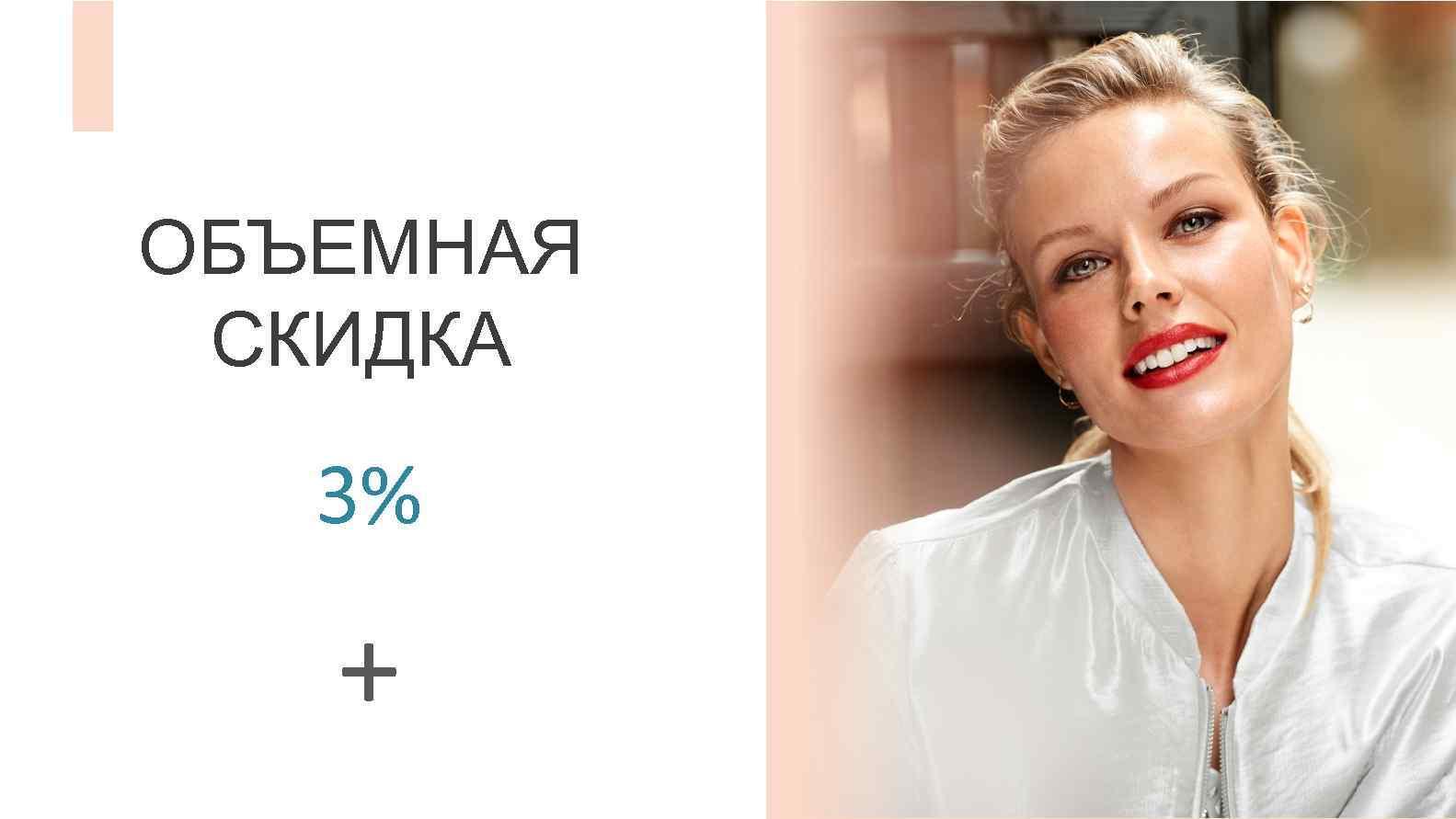 ОБЪЕМНАЯ СКИДКА 3% +