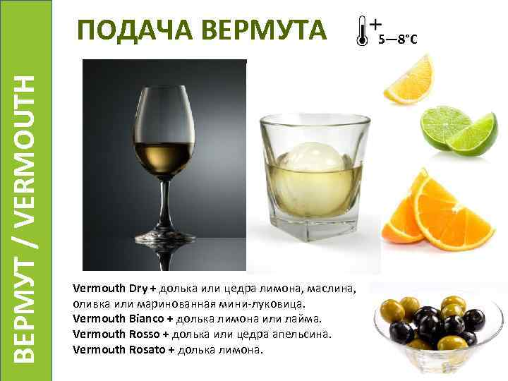 ВЕРМУТ / VERMOUTH ПОДАЧА ВЕРМУТА Vermouth Dry + долька или цедра лимона, маслина, оливка