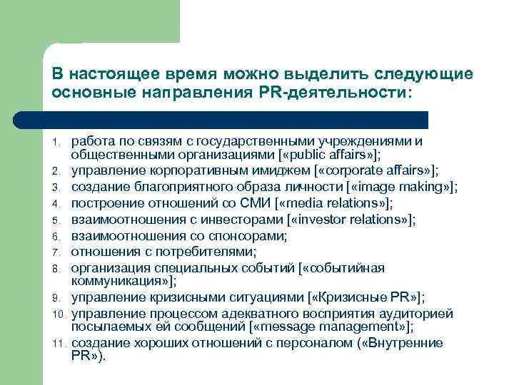 В настоящее время можно выделить следующие основные направления PR-деятельности: 1. 2. 3. 4. 5.