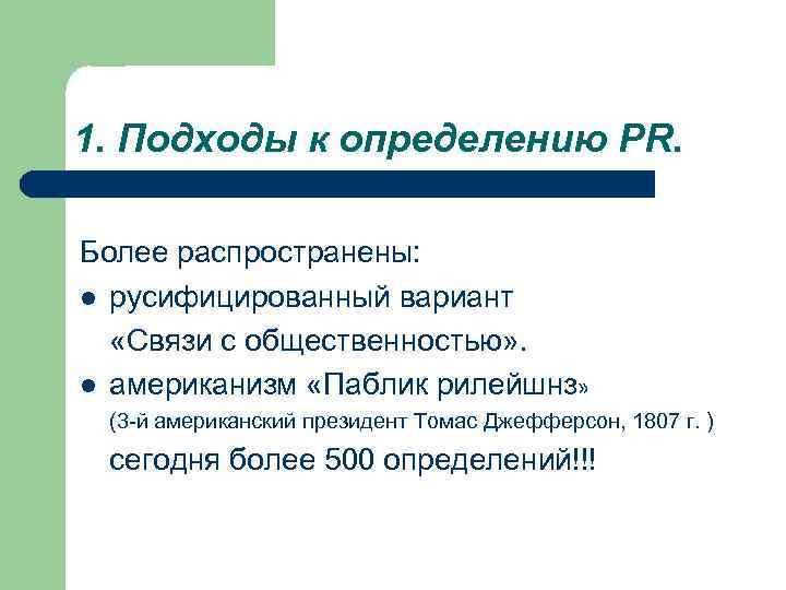 1. Подходы к определению PR. Более распространены: l русифицированный вариант «Связи с общественностью» .