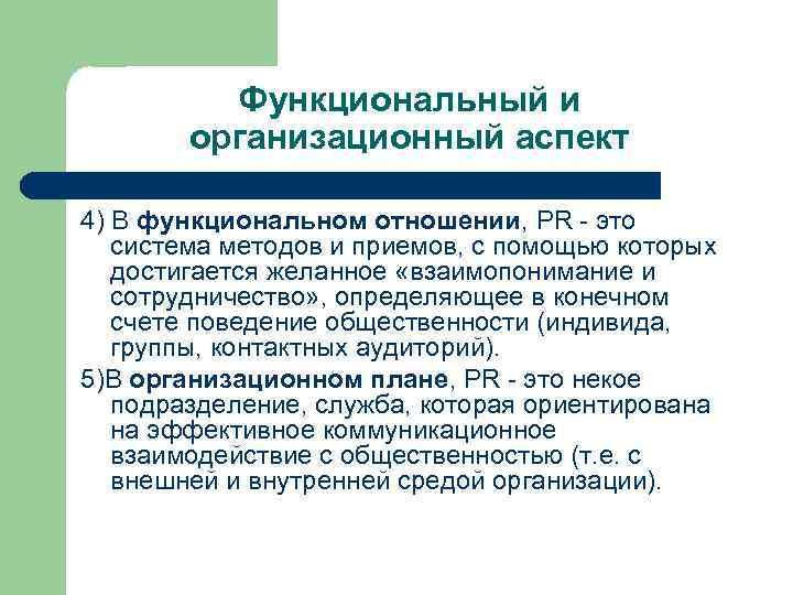 Функциональный и организационный аспект 4) В функциональном отношении, PR - это система методов и
