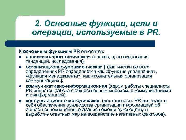 2. Основные функции, цели и операции, используемые в PR. К основным функциям PR относятся: