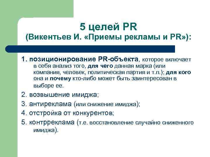 5 целей PR (Викентьев И. «Приемы рекламы и PR» ): 1. позиционирование PR-объекта, которое
