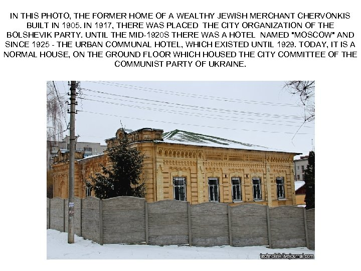 IN THIS PHOTO, THE FORMER HOME OF A WEALTHY JEWISH MERCHANT CHERVONKIS BUILT IN