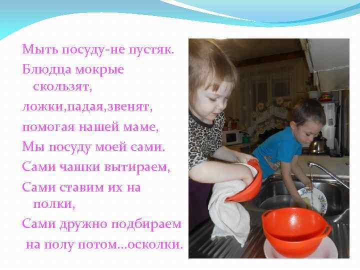 мою посуду картинки стихи горловине