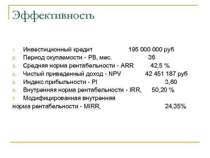Эффективность Инвестиционный кредит 195 000 руб 2. Период окупаемости - PB, мес. 36 3.