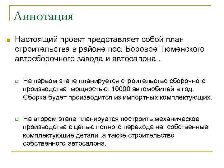 Аннотация n Настоящий проект представляет собой план строительства в районе пос. Боровое Тюменского автосборочного