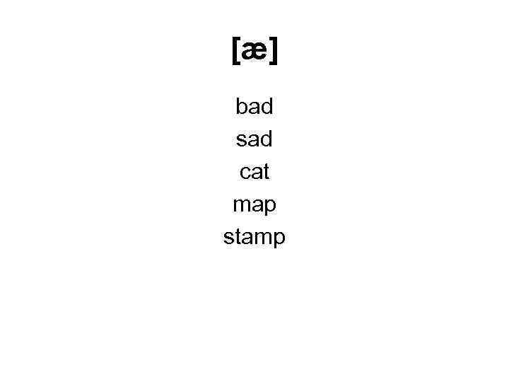 [æ] bad sad cat map stamp