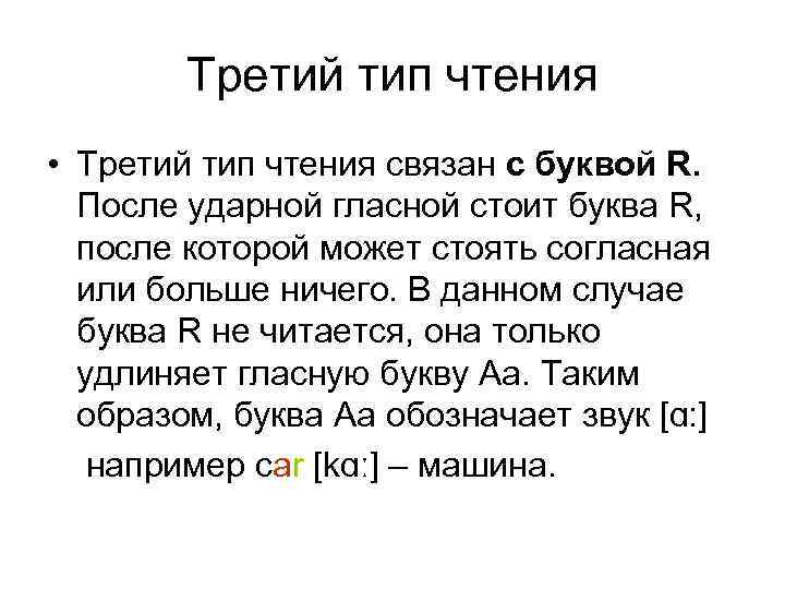 Третий тип чтения • Третий тип чтения связан с буквой R. После ударной гласной