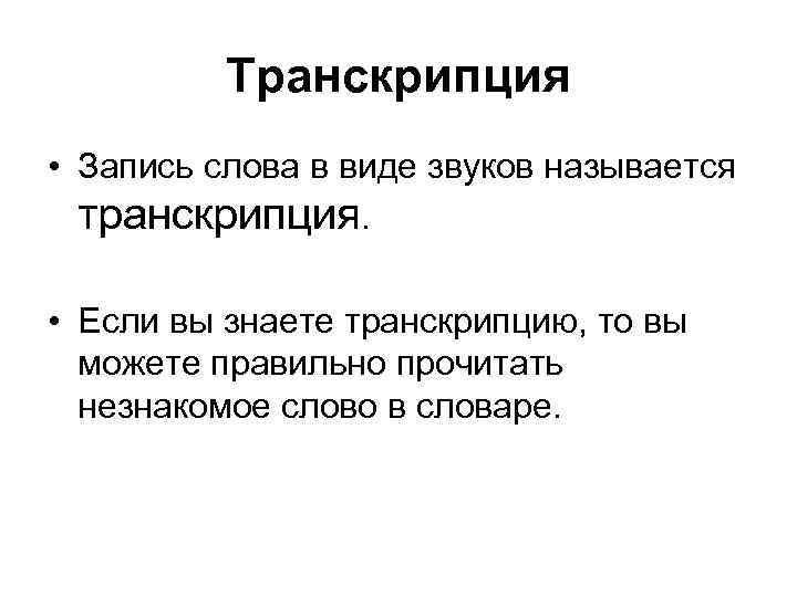 Транскрипция • Запись слова в виде звуков называется транскрипция. • Если вы знаете транскрипцию,