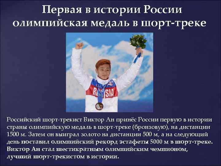 Первая в истории России олимпийская медаль в шорт-треке Российский шорт-трекист Виктор Ан принёс