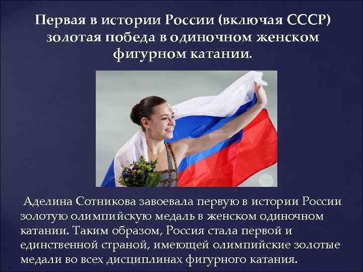 Первая в истории России (включая СССР) золотая победа в одиночном женском фигурном катании. Аделина