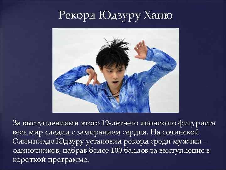 Рекорд Юдзуру Ханю За выступлениями этого 19 -летнего японского фигуриста весь мир следил с