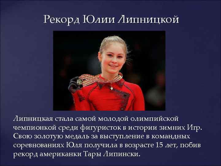 Рекорд Юлии Липницкой Липницкая стала самой молодой олимпийской чемпионкой среди фигуристок в истории зимних