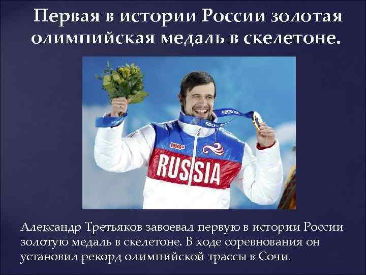 Первая в истории России золотая олимпийская медаль в скелетоне. Александр Третьяков завоевал первую