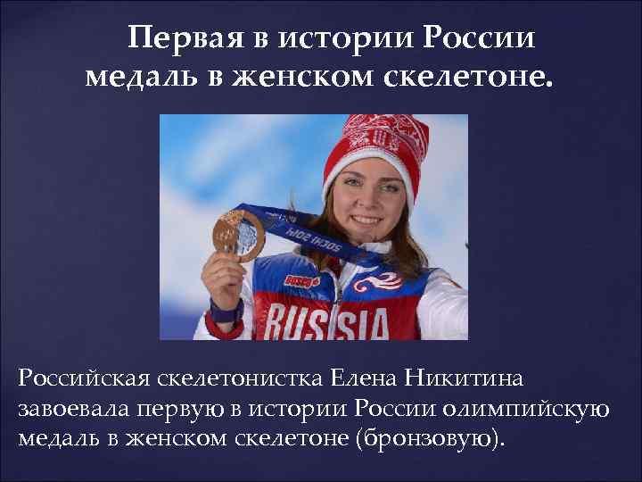 Первая в истории России медаль в женском скелетоне. Российская скелетонистка Елена Никитина завоевала