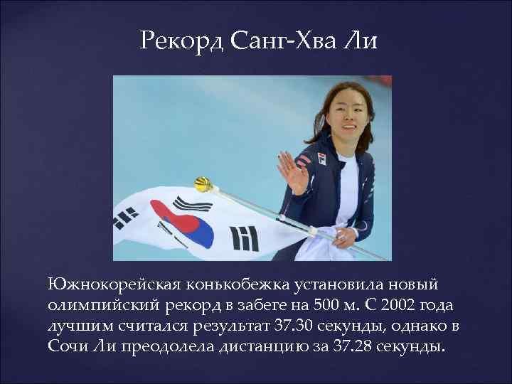 Рекорд Санг-Хва Ли Южнокорейская конькобежка установила новый олимпийский рекорд в забеге на 500