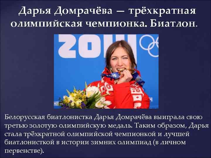 Дарья Домрачёва — трёхкратная олимпийская чемпионка. Биатлон. Белорусская биатлонистка Дарья Домрачёва выиграла свою третью